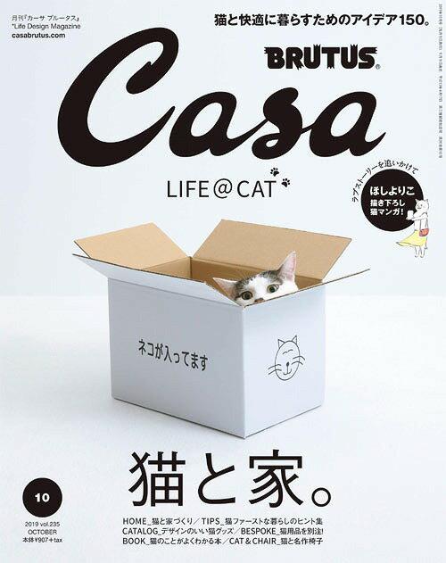 Casa BRUTUS (カーサブルータス) 2019年10月号 【特集】 猫と家[本/雑誌] (雑誌) / マガジンハウス