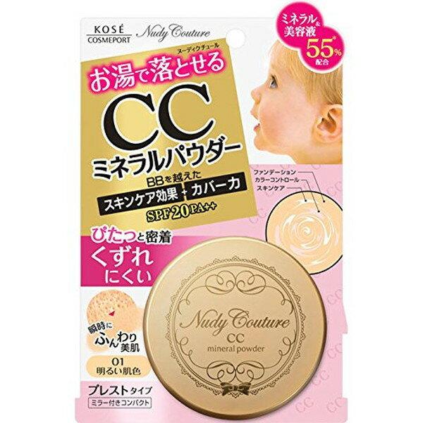Nudy Couture(ヌーディクチュール)CCミネラルパウダー 01 明るい肌色