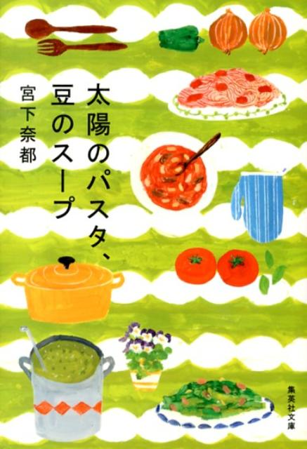 太陽のパスタ、豆のスープ