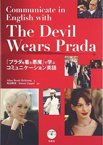 『プラダを着た悪魔』で学ぶコミュニケーション英語