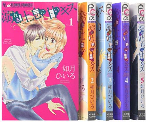 溺れる吐息に甘いキス コミック 全5巻完結セット