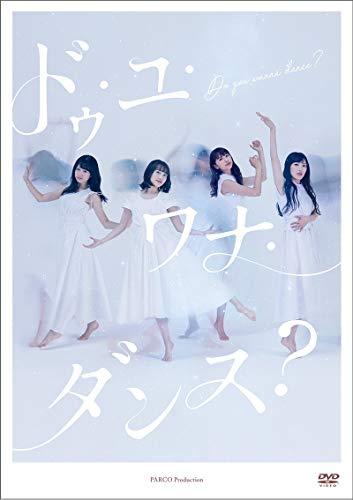 ドゥ・ユ・ワナ・ダンス?【DVD】