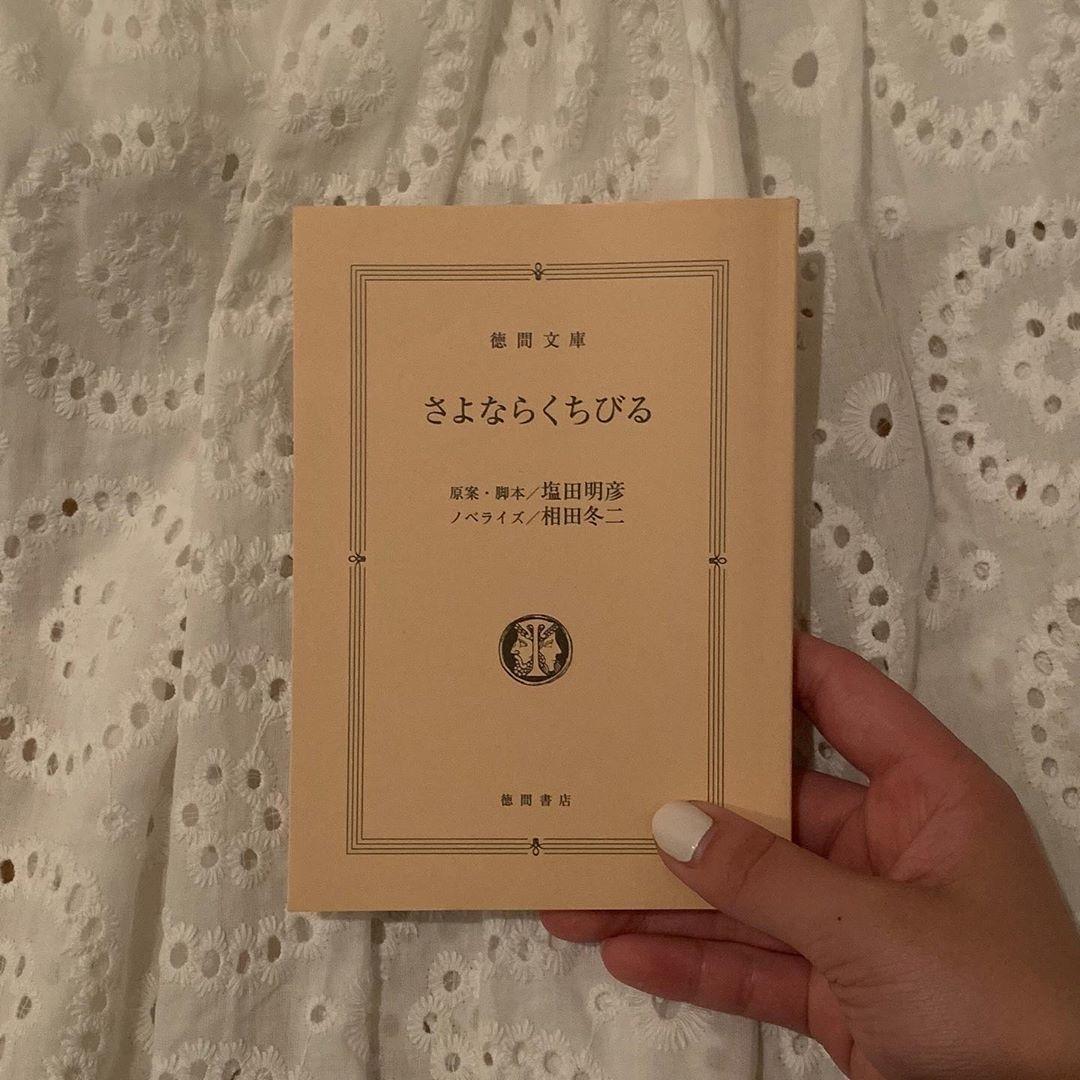 お洒落さんはあえてカバーを外して本を読む?出版社別、読書の秋のおすすめ本8選