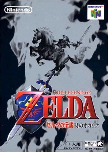 (1)ゼルダの伝説 時のオカリナ