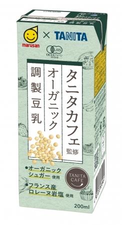 タニタカフェ®監修のオーガニックな豆乳