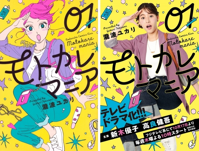 木10ドラマ【モトカレマニア】に注目