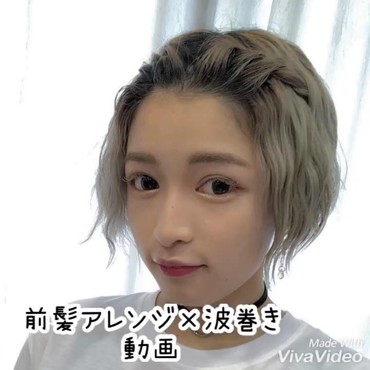 (筆者的):メイクのしやすいオシャレ髪型