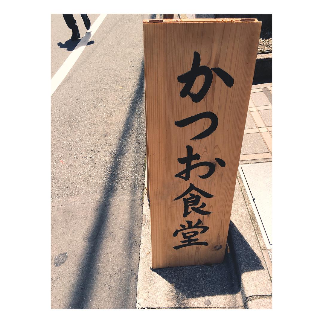 かつお食堂@渋谷