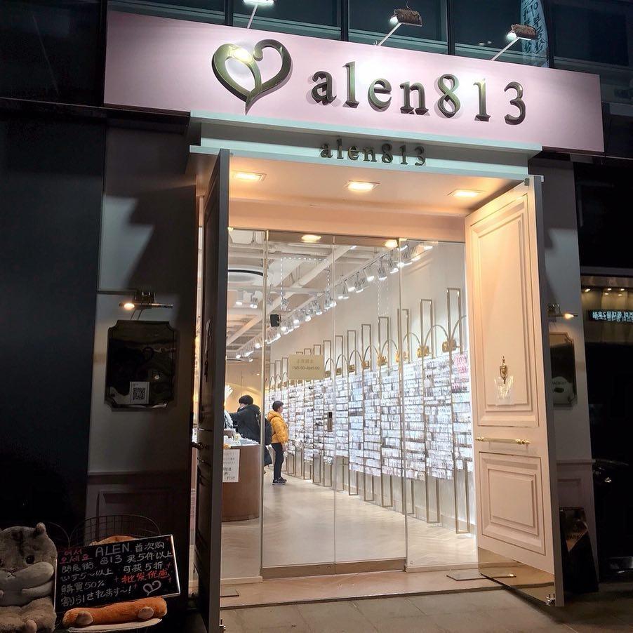 alen813(アルレン813)