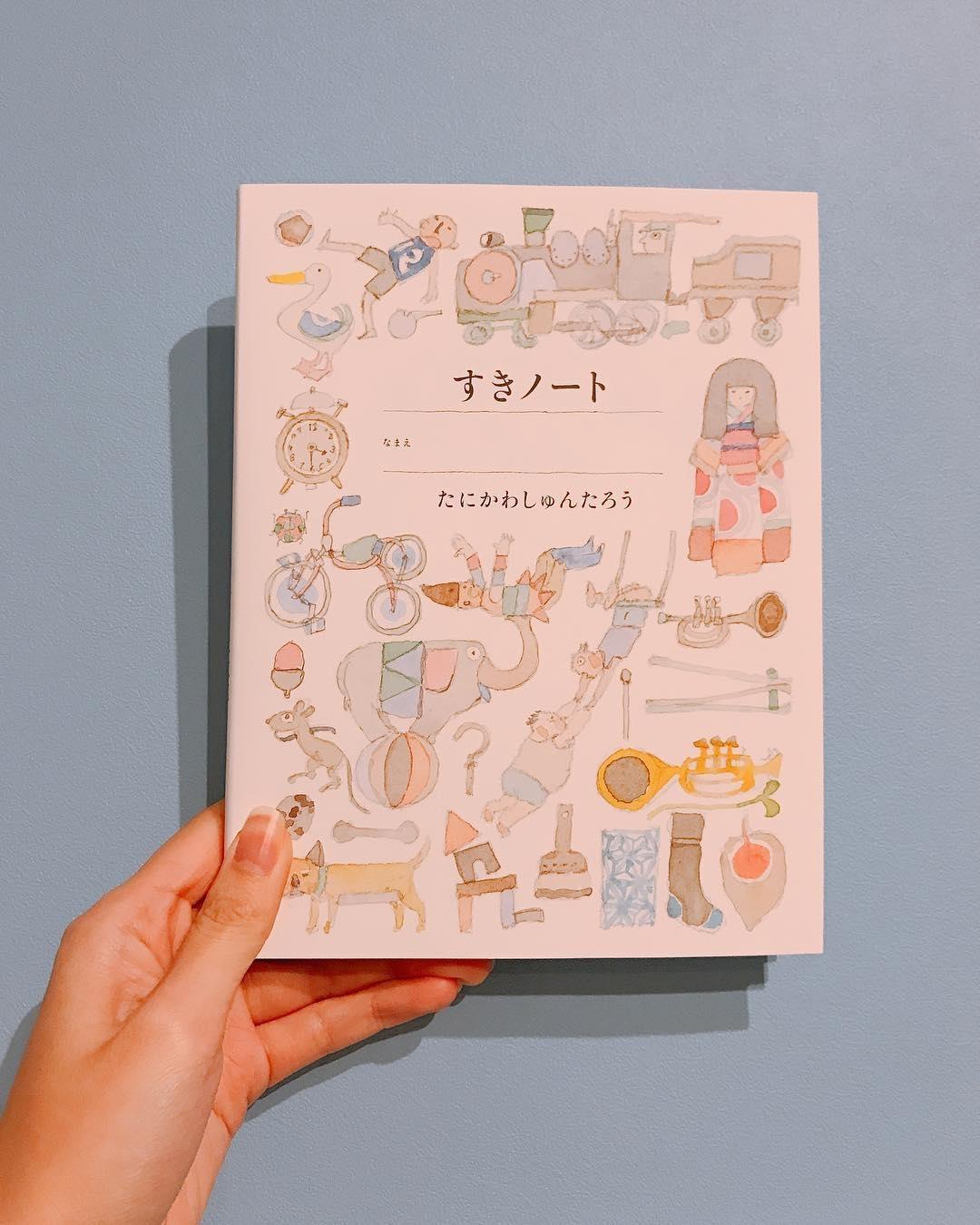 すき好きノート