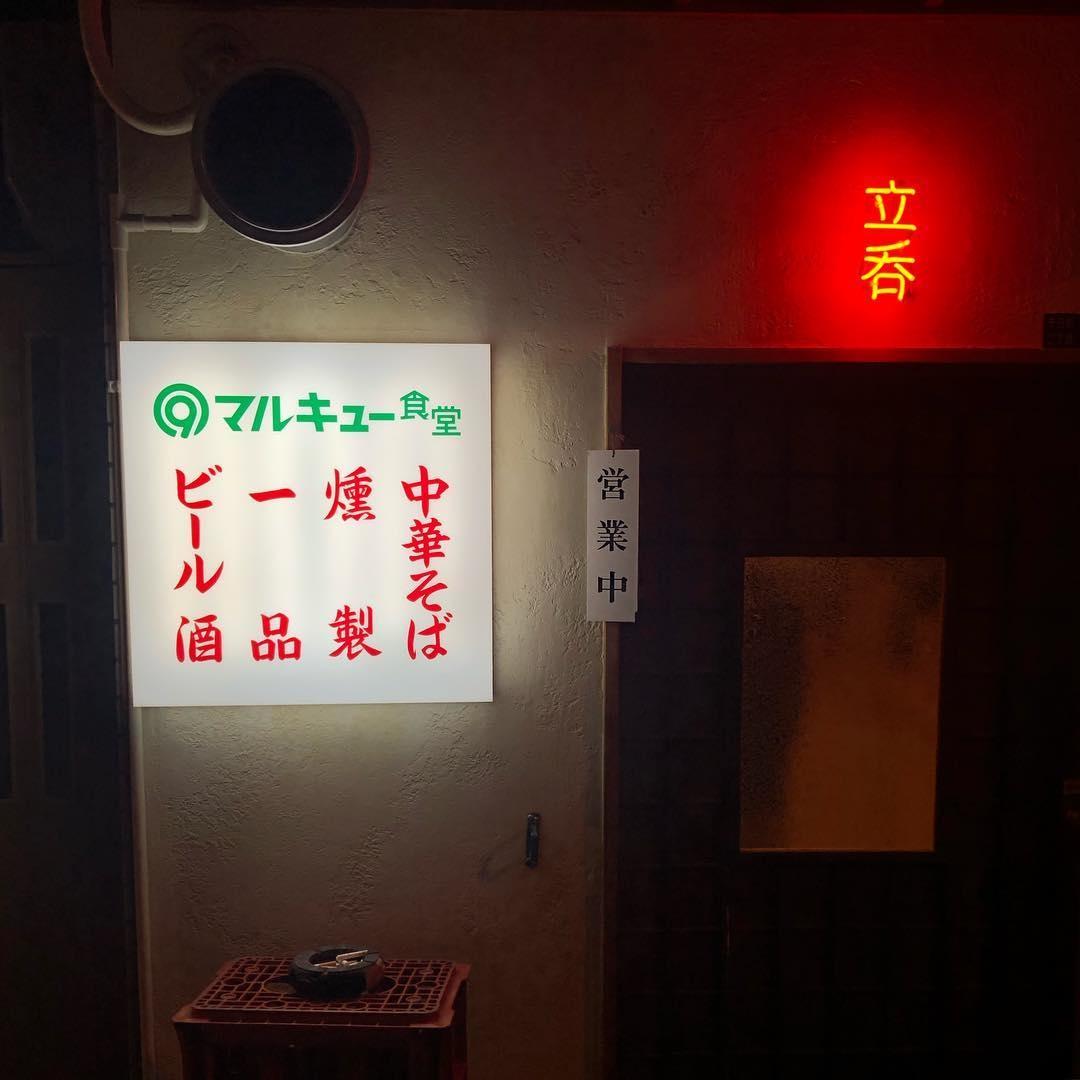 ④マルキュー食堂/日本橋