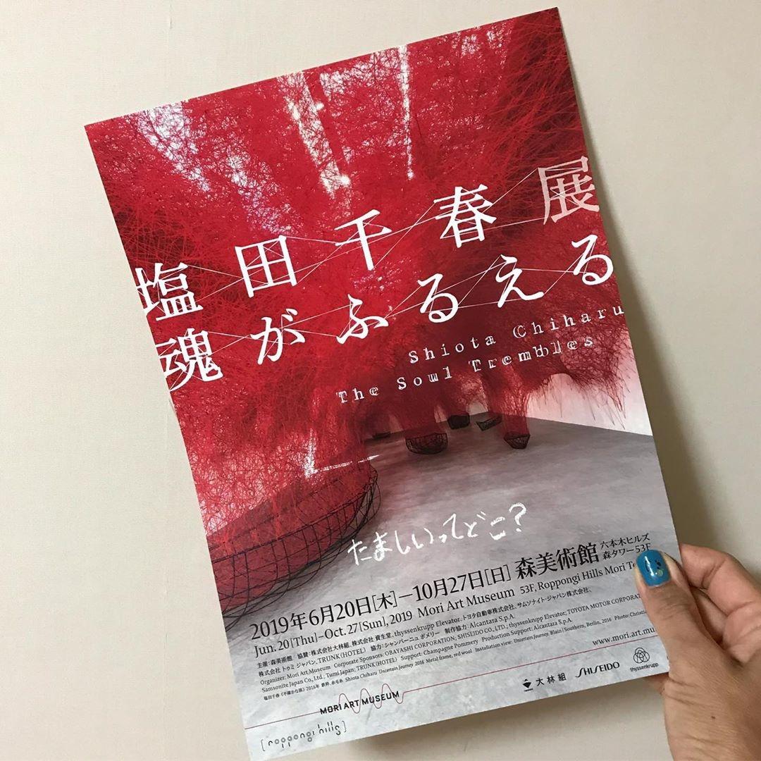1|塩田千春展:魂がふるえる