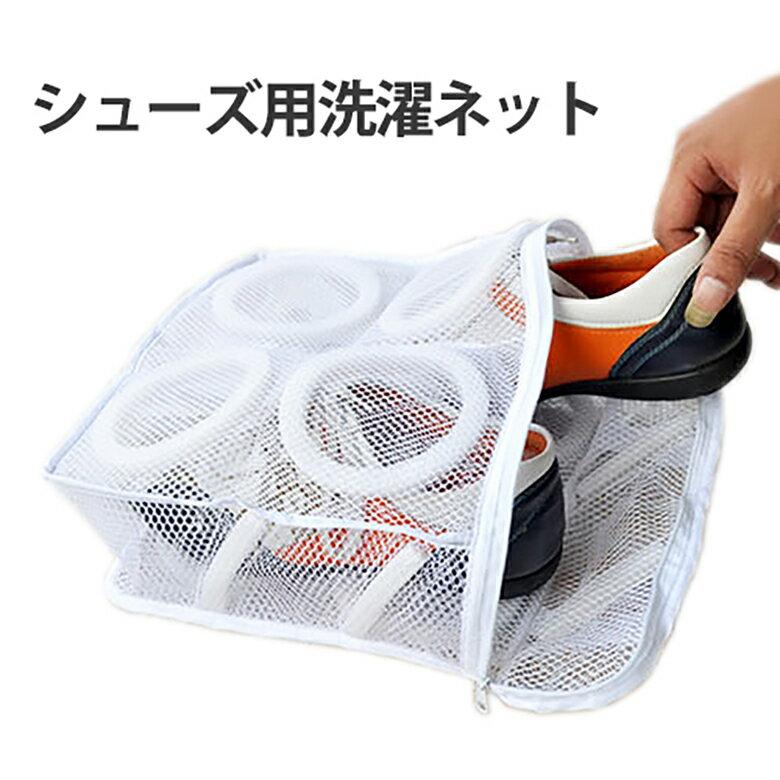 スニーカー 洗濯ネット