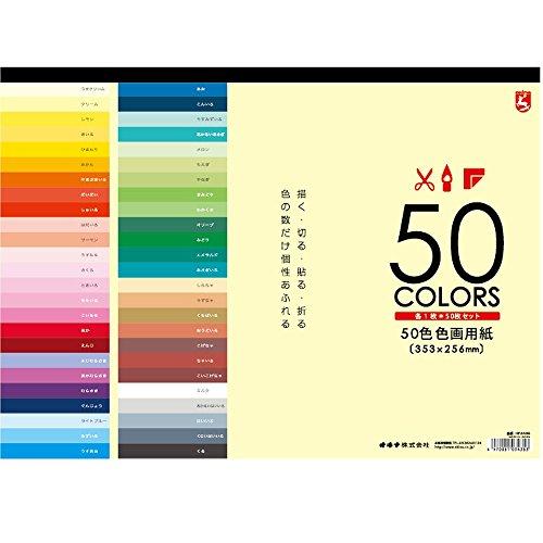 オキナ 色画用紙50色