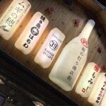 呑兵衛天国、京都に現れる。はしご酒にぴったりな京都の横丁・フードホール4選