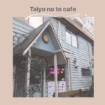 Instagramで加工したカフェの外観の写真