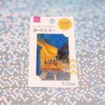 """100円で手に入る'絵画'がここに。DAISOから発売の""""カードミラー""""が素敵すぎる...!"""