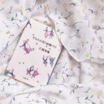 本もパケ買い、してみませんか?思わず写真に収めたくなる装丁の小説&エッセイたち
