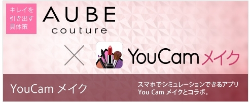YouCam メイク
