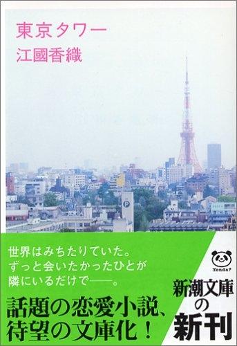 年上女性×年下男性|東京タワー
