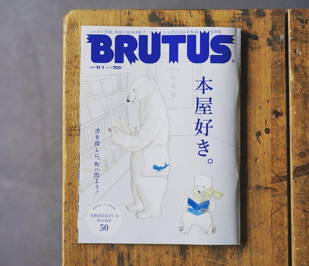 『BRUTUS(ブルータス)』(マガジンハウス)
