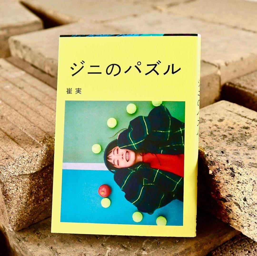 日出木りんご×崔 実|ジニのパズル