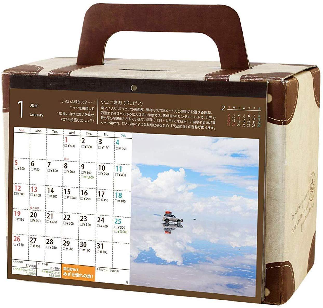 アルタ デザイン小物 トランク貯金カレンダー H14×W20×D10cm 10万円貯まる 貯金箱 CAL20003