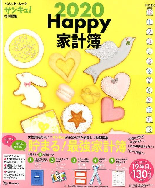 Happy家計簿(2020)