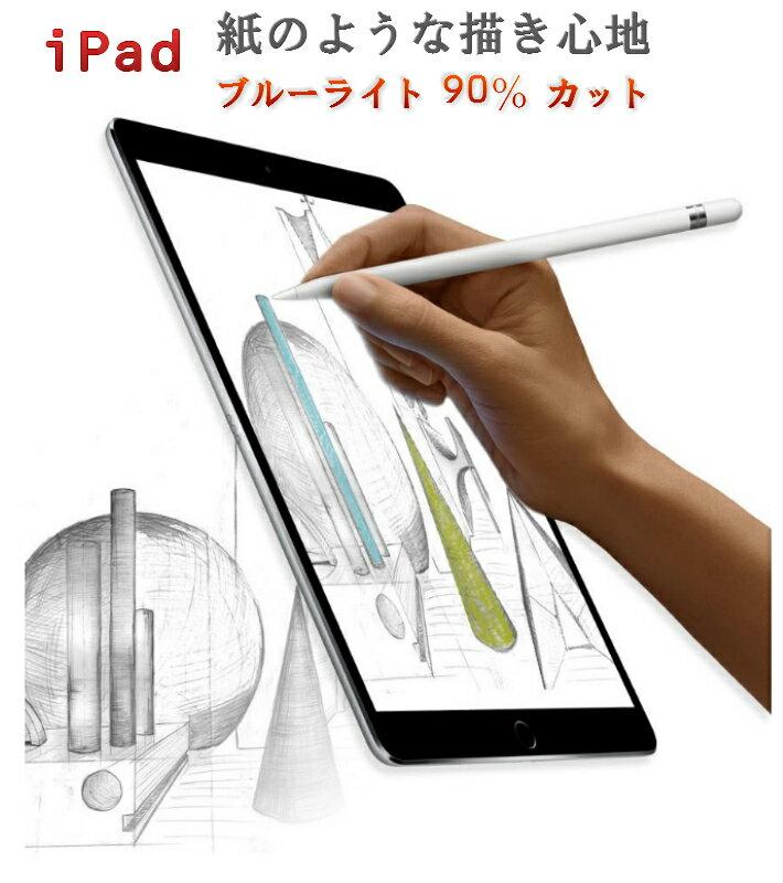 iPad用 ペーパーライクフィルム