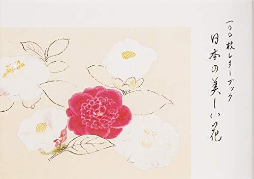 100枚レターブック 日本の美しい花