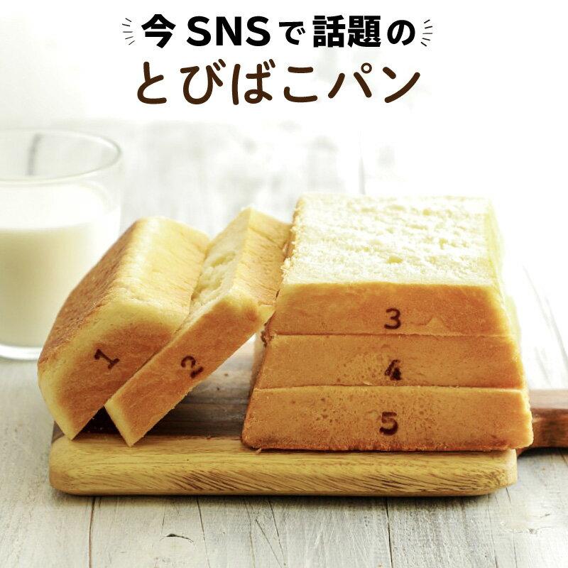 とびばこパン 2個セット