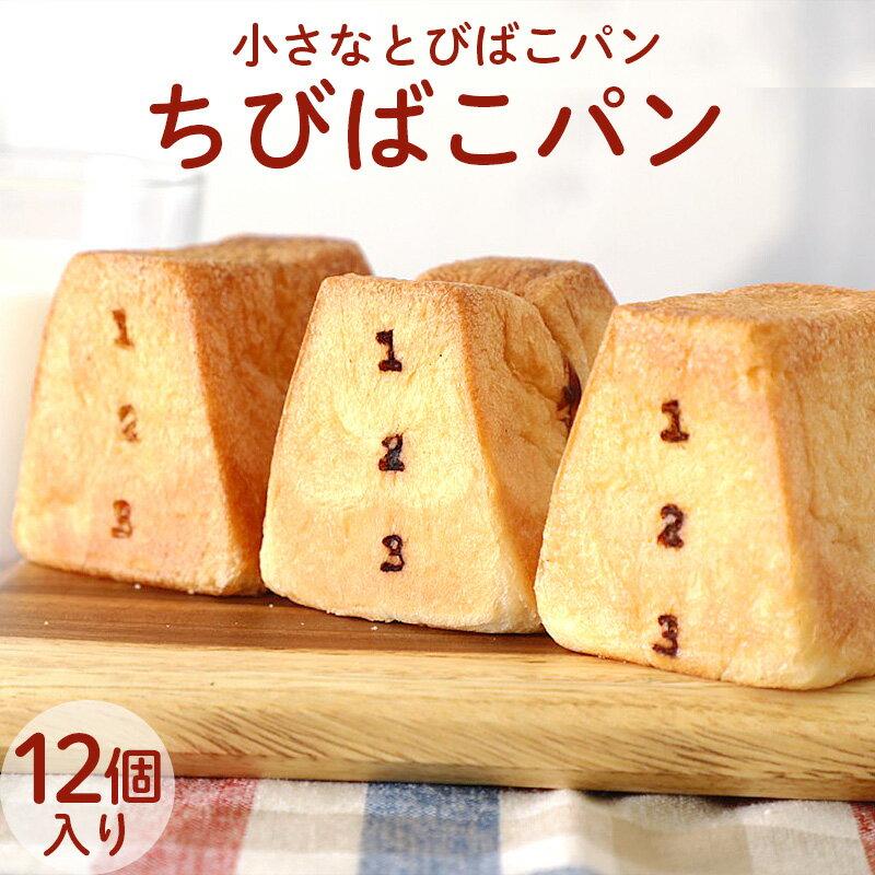 ちびばこパン 12個セット