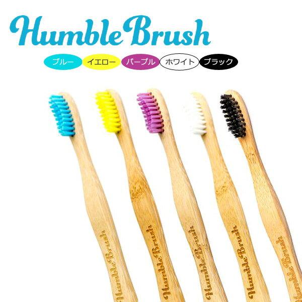 Humble Brush ハブラシ 大人用