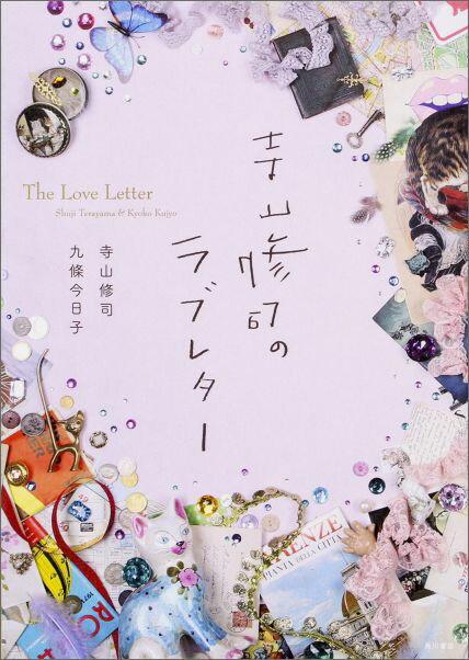 寺山修司のラブレター