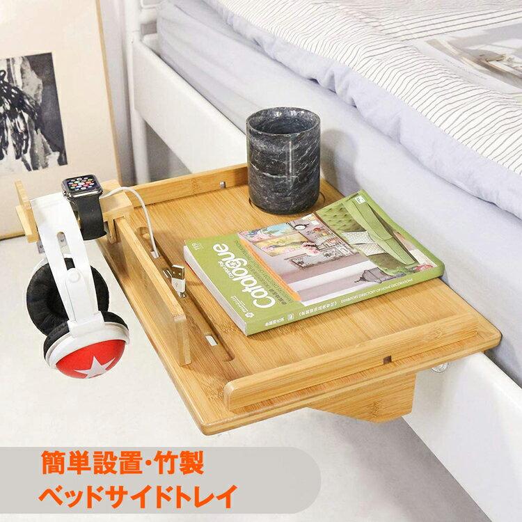 ベッドトレイ サイドテーブル