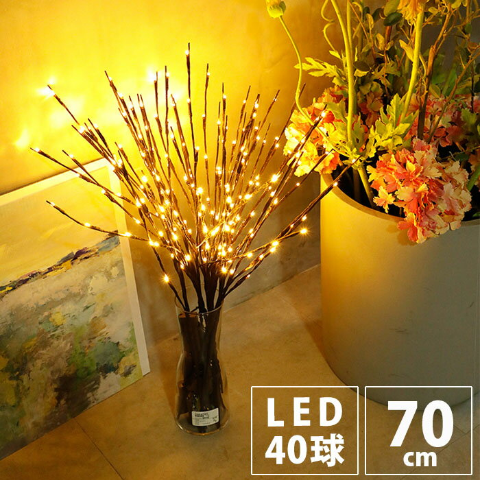 LEDイルミネーションライト 2本セット