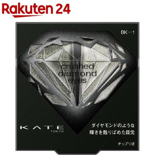 ケイト クラッシュダイヤモンドアイズ BK-1