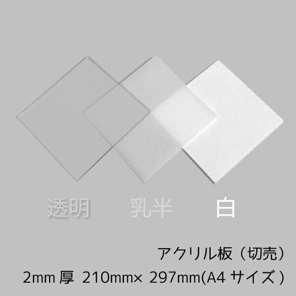 アクリル板 2mm厚 A4(210mm×297mm)