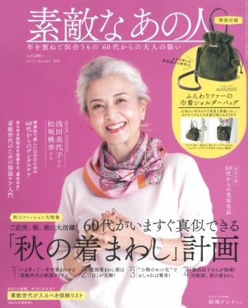 """身近な60代へのプレゼントは?旅行、お散歩好き""""素敵世代""""に贈るファッション誌"""