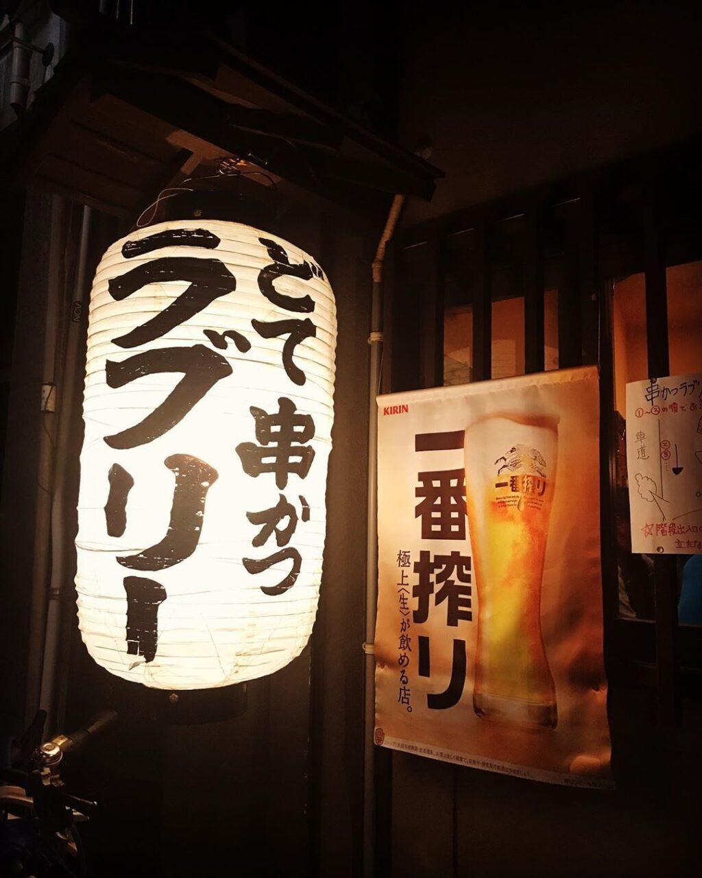 提灯の明かりがついたら開店です。ディープな雰囲気に酔いしれる5つの居酒屋@名古屋