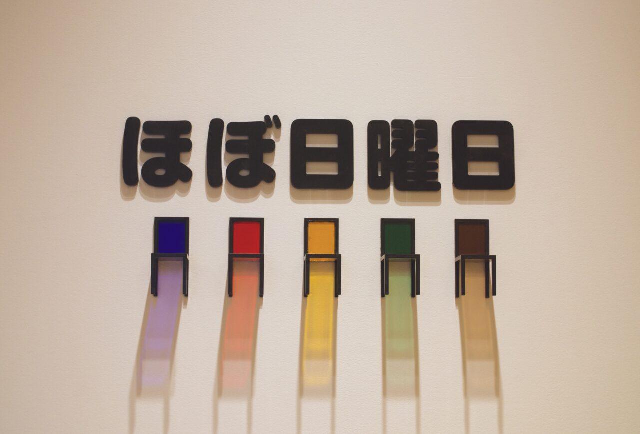 今、東京で'おもしろい'ことを発信。知ってるようで意外と知らない『ほぼ日』の話