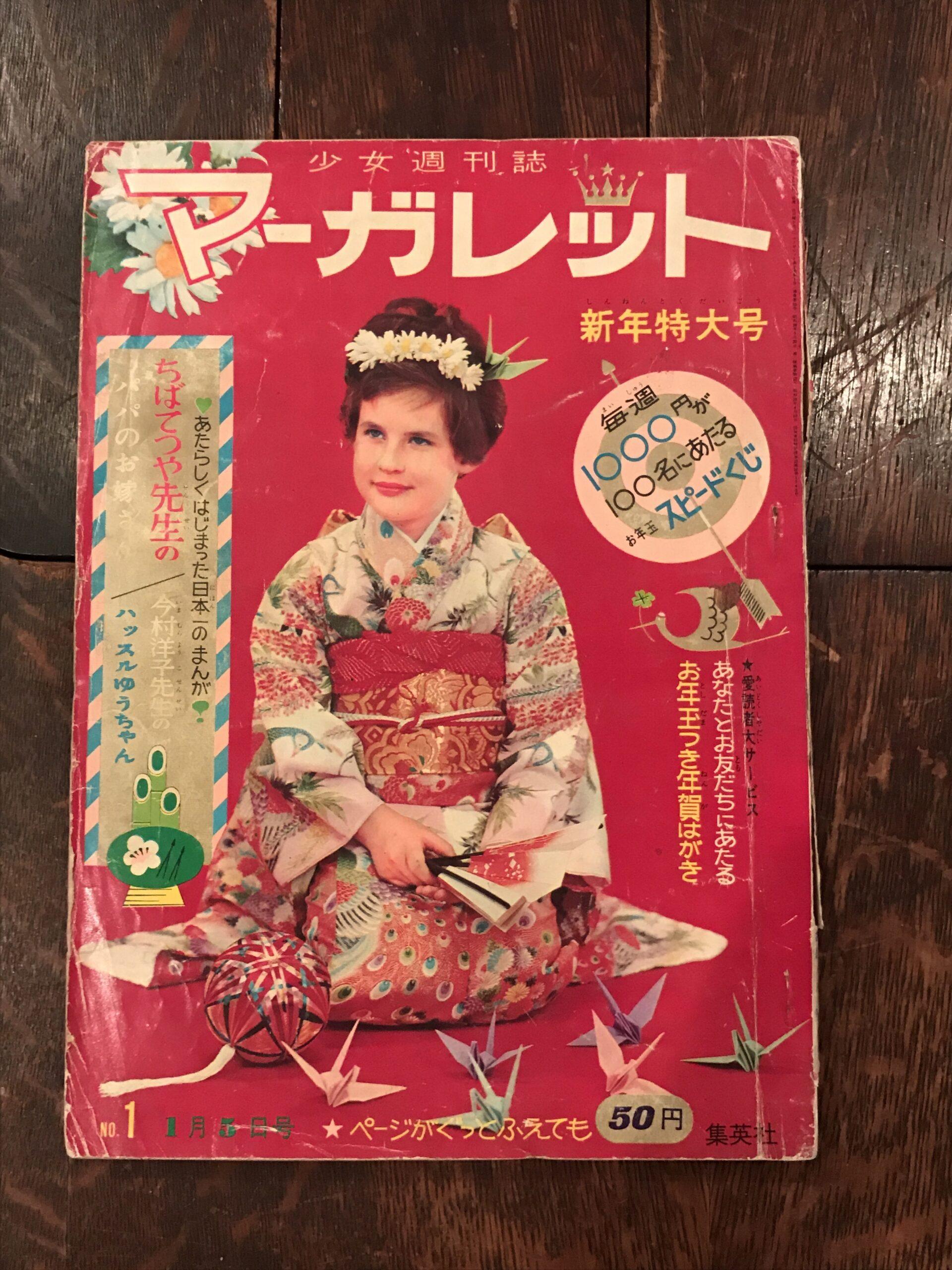 バイブルは昭和の雑誌