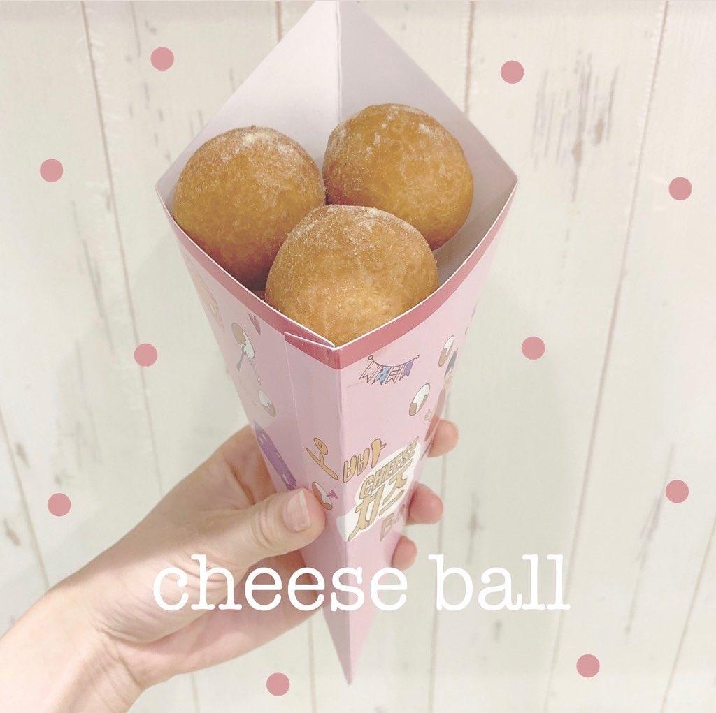 チーズボールを食べに行こう♡