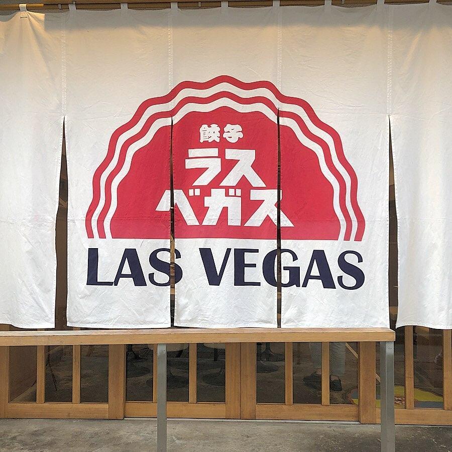 4:餃子のラスベガス<福岡>