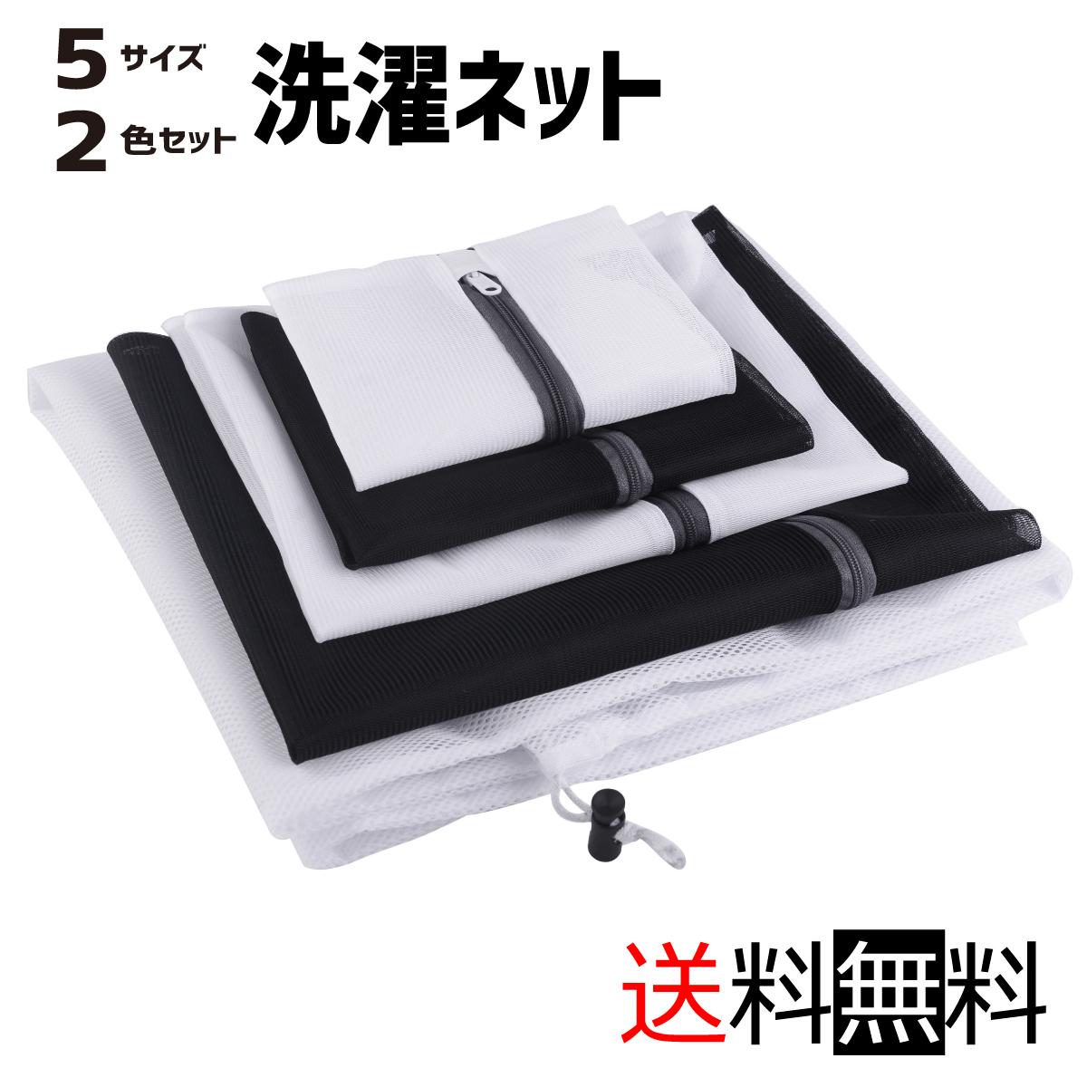 洗濯ネット 角型 サイズ異なる5枚セット 2色