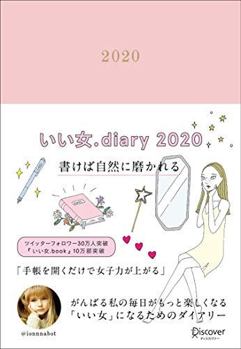 いい女.diary 2020
