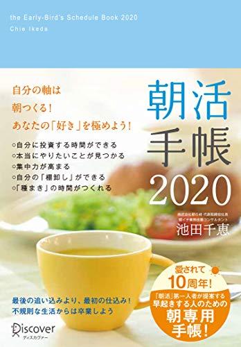 朝活手帳 2020