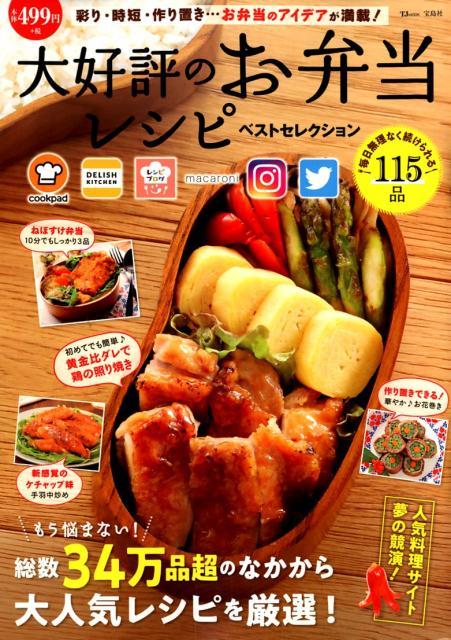 大好評のお弁当レシピベストセレクション 人気料理サイト夢の競演