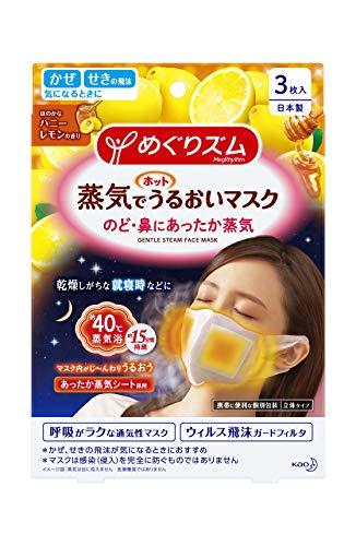 蒸気でホットうるおいマスク ハニーレモンの香り