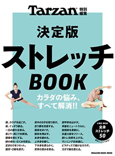 Tarzan特別編集 決定版ストレッチBOOK (マガジンハウスムック)